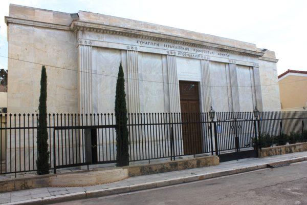Sinagoga qendrore Beth Shalom në rrugën Melidoni në veri të qendrës së Athinës. Komuniteti janjiot i Athinës ka pasur objektin e vet të kultit atje që prej fillimit të shekullit të njëzet. Foto Altin Raxhimi